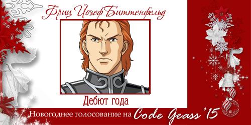 http://rom-brotherhood.ucoz.ru/CodeGeass/NewYearCard/2015/7-2.png