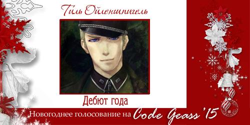 http://rom-brotherhood.ucoz.ru/CodeGeass/NewYearCard/2015/7-3.png