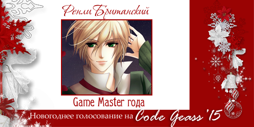 http://rom-brotherhood.ucoz.ru/CodeGeass/NewYearCard/2015/8-1.png