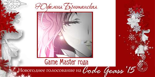 http://rom-brotherhood.ucoz.ru/CodeGeass/NewYearCard/2015/8-2.png