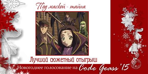 http://rom-brotherhood.ucoz.ru/CodeGeass/NewYearCard/2015/9-1.png