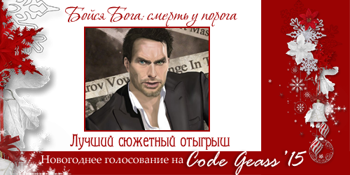 http://rom-brotherhood.ucoz.ru/CodeGeass/NewYearCard/2015/9-2.png