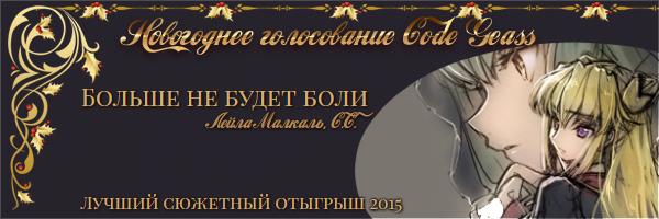 http://rom-brotherhood.ucoz.ru/CodeGeass/NewYearCard/2016/1.1.1.jpg