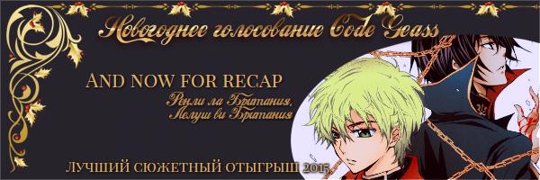 http://rom-brotherhood.ucoz.ru/CodeGeass/NewYearCard/2016/1.1.2.jpg