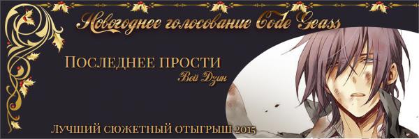 http://rom-brotherhood.ucoz.ru/CodeGeass/NewYearCard/2016/1.1.3.jpg