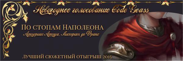 http://rom-brotherhood.ucoz.ru/CodeGeass/NewYearCard/2016/1.1.4.jpg