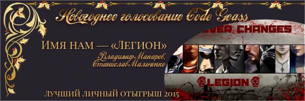 http://rom-brotherhood.ucoz.ru/CodeGeass/NewYearCard/2016/1.2.1.jpg