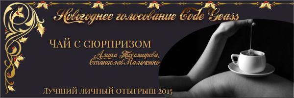 http://rom-brotherhood.ucoz.ru/CodeGeass/NewYearCard/2016/1.2.2.jpg