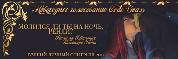 http://rom-brotherhood.ucoz.ru/CodeGeass/NewYearCard/2016/1.2.3.jpg