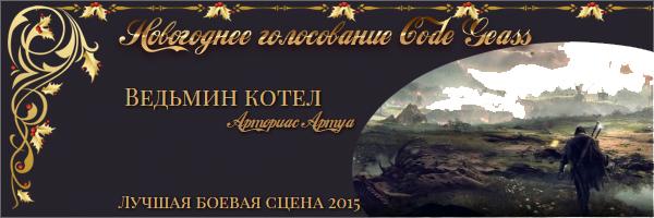 http://rom-brotherhood.ucoz.ru/CodeGeass/NewYearCard/2016/1.3.2.jpg
