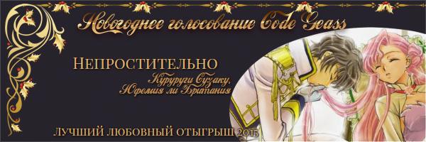 http://rom-brotherhood.ucoz.ru/CodeGeass/NewYearCard/2016/1.4.1.jpg