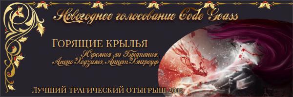 http://rom-brotherhood.ucoz.ru/CodeGeass/NewYearCard/2016/1.5.1.jpg