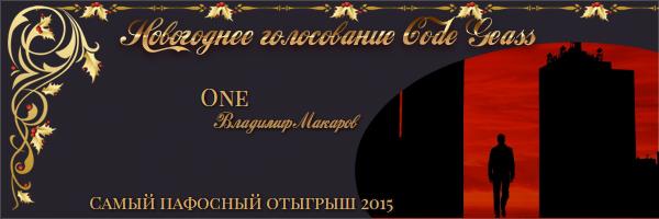 http://rom-brotherhood.ucoz.ru/CodeGeass/NewYearCard/2016/1.6.1.jpg