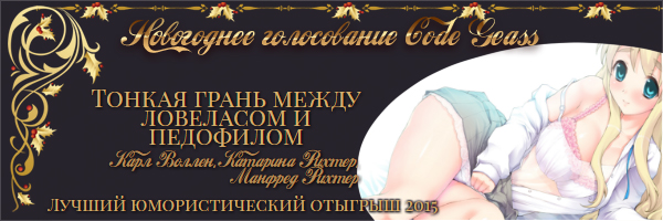 http://rom-brotherhood.ucoz.ru/CodeGeass/NewYearCard/2016/1.7.1.jpg