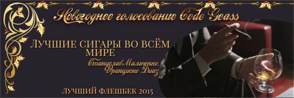 http://rom-brotherhood.ucoz.ru/CodeGeass/NewYearCard/2016/1.8.1.jpg
