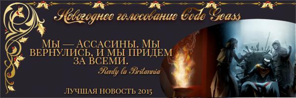 http://rom-brotherhood.ucoz.ru/CodeGeass/NewYearCard/2016/1.9.1.jpg