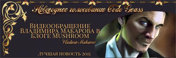 http://rom-brotherhood.ucoz.ru/CodeGeass/NewYearCard/2016/1.9.2.jpg