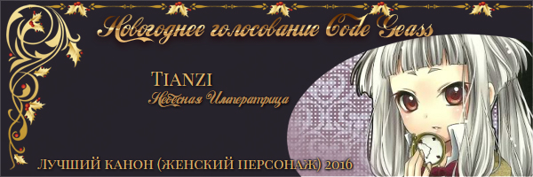 http://rom-brotherhood.ucoz.ru/CodeGeass/NewYearCard/2016/2.1.1.jpg
