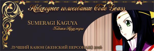 http://rom-brotherhood.ucoz.ru/CodeGeass/NewYearCard/2016/2.1.2.jpg