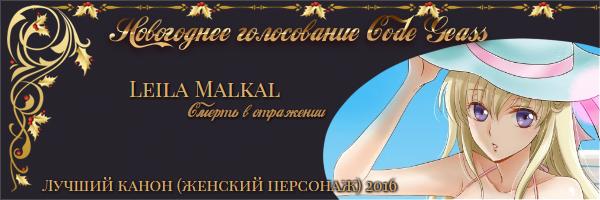 http://rom-brotherhood.ucoz.ru/CodeGeass/NewYearCard/2016/2.1.3.jpg