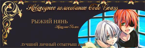http://rom-brotherhood.ucoz.ru/CodeGeass/NewYearCard/2016/2.10.1.jpg