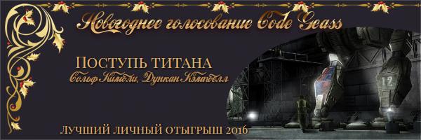 http://rom-brotherhood.ucoz.ru/CodeGeass/NewYearCard/2016/2.10.2.jpg