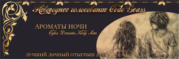 http://rom-brotherhood.ucoz.ru/CodeGeass/NewYearCard/2016/2.10.3.jpg