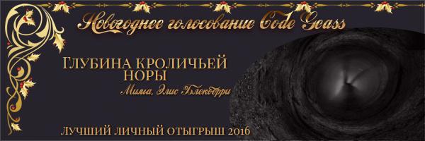 http://rom-brotherhood.ucoz.ru/CodeGeass/NewYearCard/2016/2.10.4.jpg
