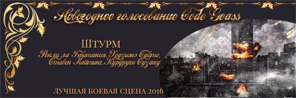 http://rom-brotherhood.ucoz.ru/CodeGeass/NewYearCard/2016/2.11.1.jpg