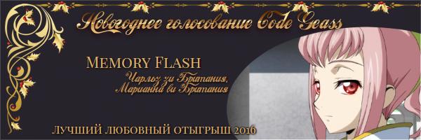 http://rom-brotherhood.ucoz.ru/CodeGeass/NewYearCard/2016/2.12.2.jpg