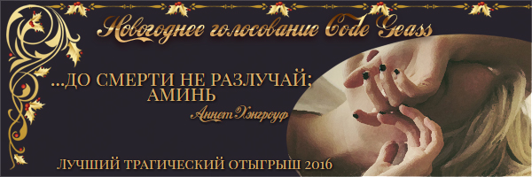 http://rom-brotherhood.ucoz.ru/CodeGeass/NewYearCard/2016/2.13.1.jpg