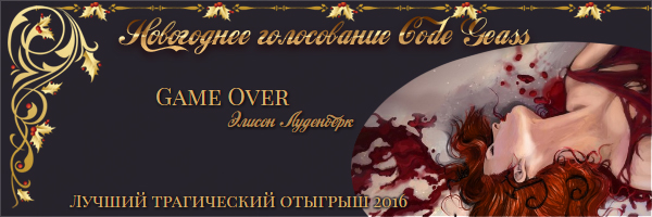 http://rom-brotherhood.ucoz.ru/CodeGeass/NewYearCard/2016/2.13.2.jpg