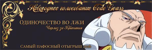 http://rom-brotherhood.ucoz.ru/CodeGeass/NewYearCard/2016/2.14.1.jpg