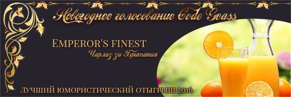 http://rom-brotherhood.ucoz.ru/CodeGeass/NewYearCard/2016/2.15.1.jpg