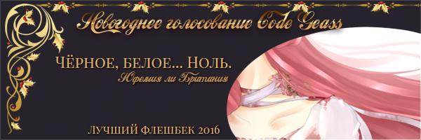http://rom-brotherhood.ucoz.ru/CodeGeass/NewYearCard/2016/2.16.1.jpg