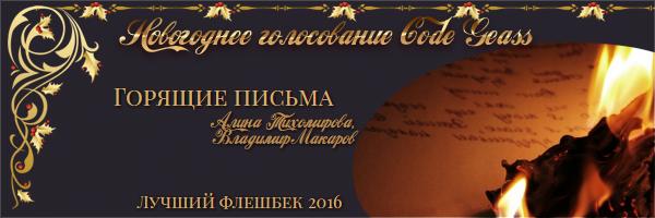 http://rom-brotherhood.ucoz.ru/CodeGeass/NewYearCard/2016/2.16.2.jpg