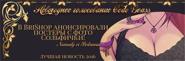 http://rom-brotherhood.ucoz.ru/CodeGeass/NewYearCard/2016/2.17.1.jpg