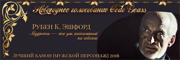 http://rom-brotherhood.ucoz.ru/CodeGeass/NewYearCard/2016/2.2.1.jpg