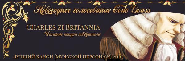 http://rom-brotherhood.ucoz.ru/CodeGeass/NewYearCard/2016/2.2.2.jpg