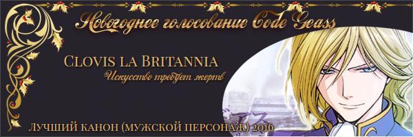 http://rom-brotherhood.ucoz.ru/CodeGeass/NewYearCard/2016/2.2.3.jpg