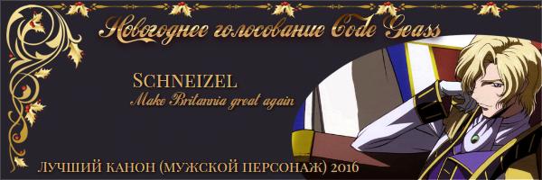 http://rom-brotherhood.ucoz.ru/CodeGeass/NewYearCard/2016/2.2.4.jpg