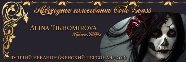 http://rom-brotherhood.ucoz.ru/CodeGeass/NewYearCard/2016/2.3.1.jpg
