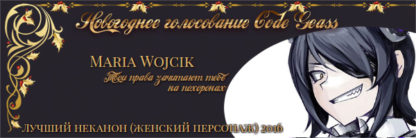 http://rom-brotherhood.ucoz.ru/CodeGeass/NewYearCard/2016/2.3.3.jpg
