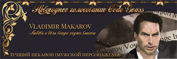 http://rom-brotherhood.ucoz.ru/CodeGeass/NewYearCard/2016/2.4.1.jpg