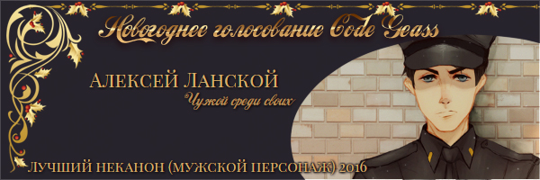 http://rom-brotherhood.ucoz.ru/CodeGeass/NewYearCard/2016/2.4.3.jpg