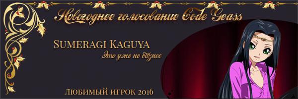 http://rom-brotherhood.ucoz.ru/CodeGeass/NewYearCard/2016/2.5.2.jpg