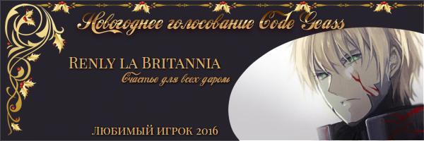 http://rom-brotherhood.ucoz.ru/CodeGeass/NewYearCard/2016/2.5.3.jpg