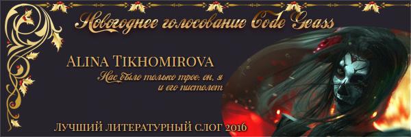 http://rom-brotherhood.ucoz.ru/CodeGeass/NewYearCard/2016/2.6.1.jpg