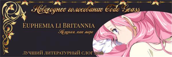http://rom-brotherhood.ucoz.ru/CodeGeass/NewYearCard/2016/2.6.2.jpg