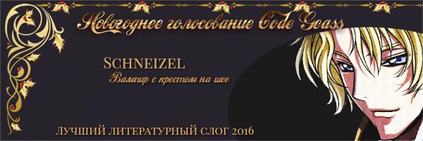 http://rom-brotherhood.ucoz.ru/CodeGeass/NewYearCard/2016/2.6.3.jpg